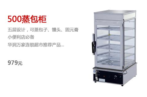 黑色三层食物保温陈列柜