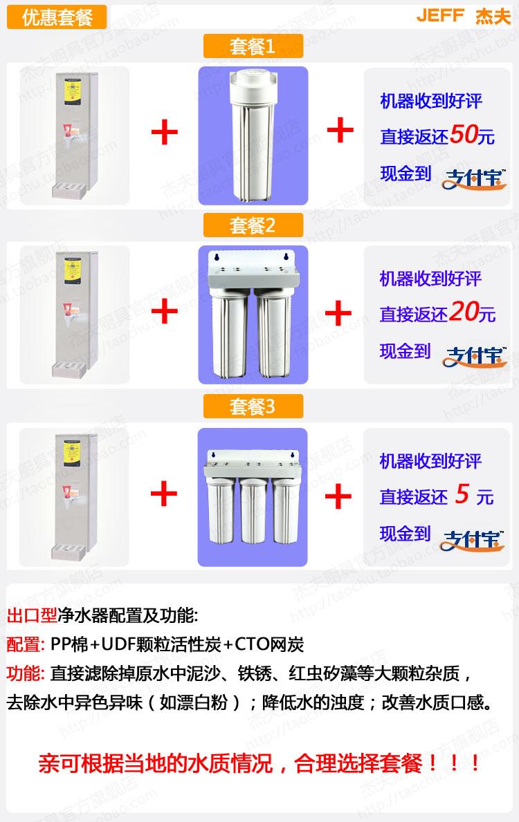 杰孚开水器,中国最好的开水器